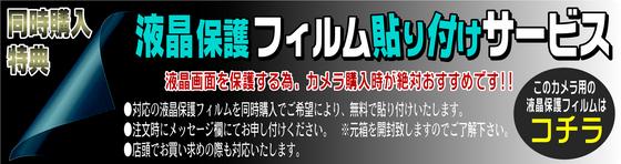 液晶保護_yaotomi.jpg