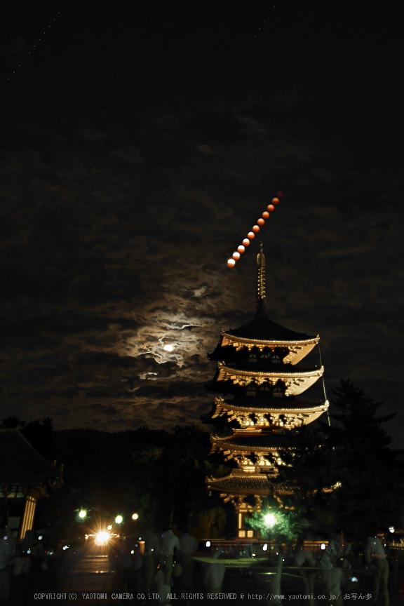 皆既月食,奈良,興福寺(P1040776inter,14mm,EM1)2014yaotomi_.jpg