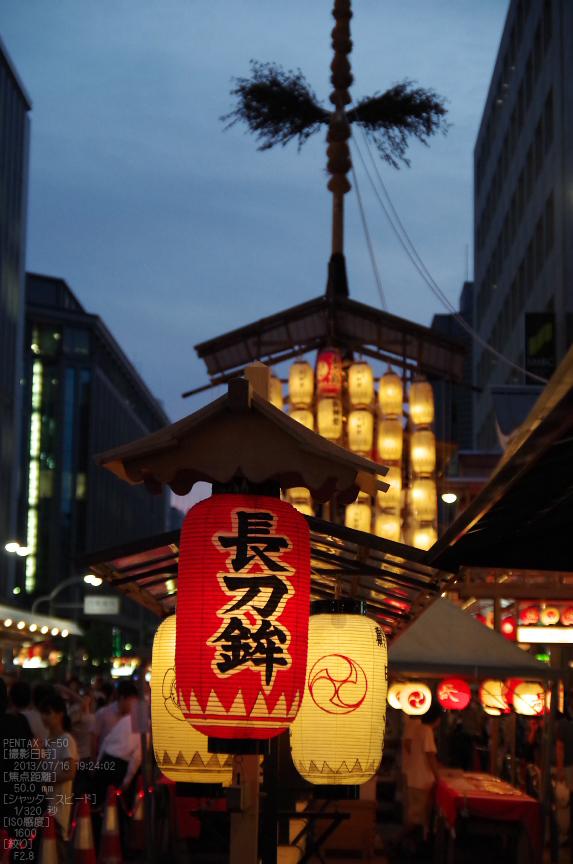 祇園祭の宵山_2013yaotomi_2s.jpg