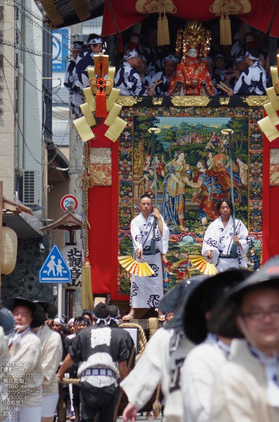 祇園祭山鉾巡行_2013yaotomi_30s.jpg