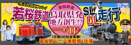 若桜鉄道SL・DL走行鳥取県発地方創生イベント2015.jpg
