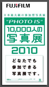 2010写真展.jpg