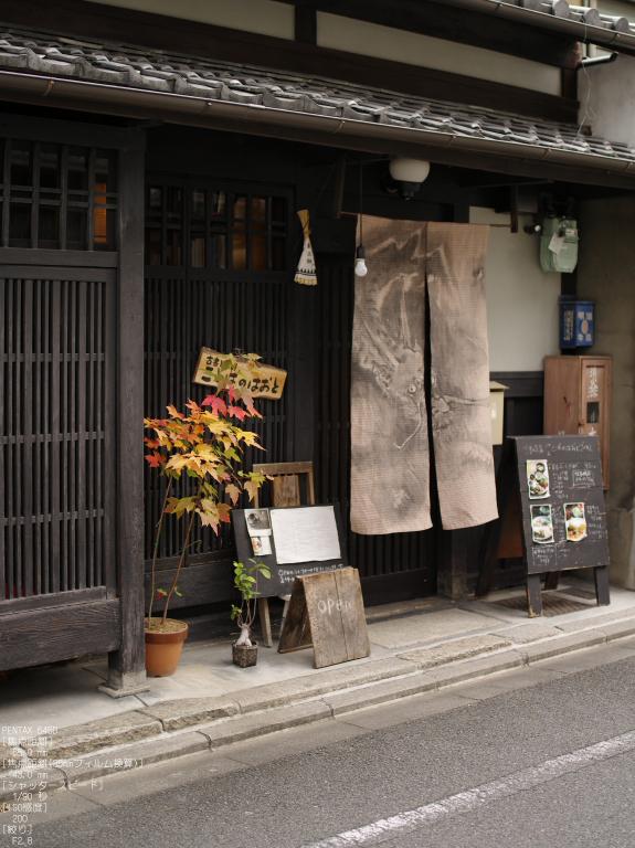 2010_石塀小径・秋_645D_36.jpg