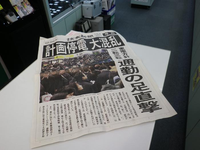 http://www.yaotomi.co.jp/blog/walk/20110314%E5%8F%B7%E5%A4%96.jpg