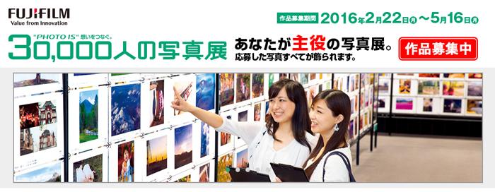 30000人の写真展2016yaotomi.jpg