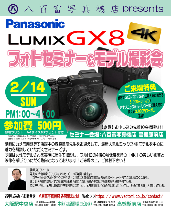 http://www.yaotomi.co.jp/blog/walk/4K%E3%82%BB%E3%83%9F%E3%83%8A%E3%83%BC20160201_h.jpg