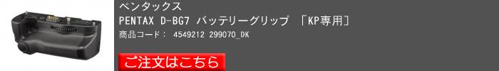 D-BG7バッテリーグリップKP専用.jpg