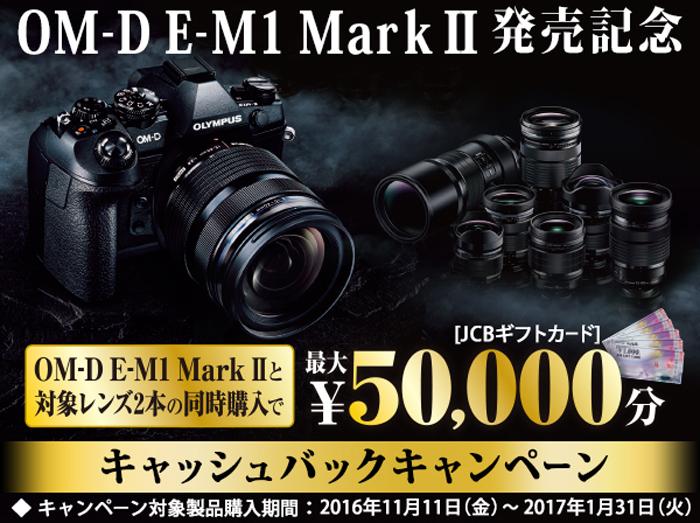 EM1,MK2,キャンペーン.jpg