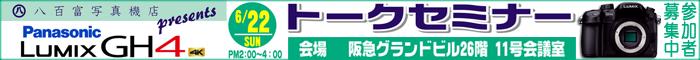 GH4_トークセミナー_2014yaotomi.jpg