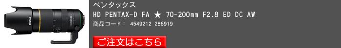 HD-PENTAX-D-FA-★-70-200mm-F2.8-ED-DC-AW.jpg