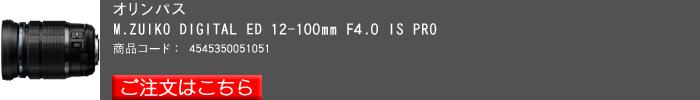 M.ZUIKO-DIGITAL-ED-12-100mm-F4.0-IS-PRO.jpg