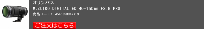 M.ZUIKO-DIGITAL-ED-40-150mm-F2.8-PRO.jpg