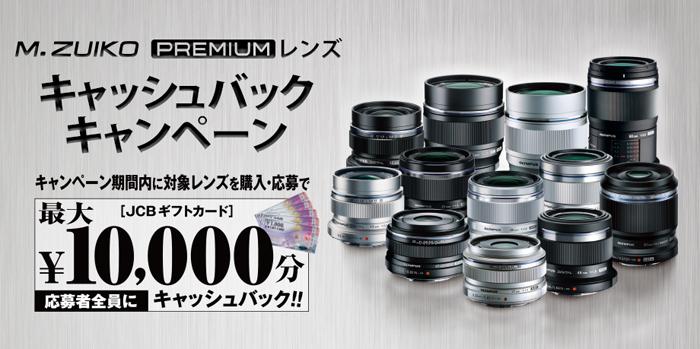 M.ZUIKO-PREMIUM-レンズ-キャッシュバックキャンペーン.jpg