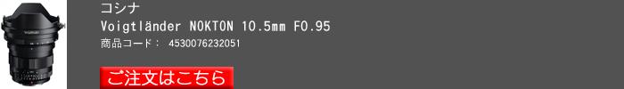 NOKTON-10.5mm-F0.95.jpg