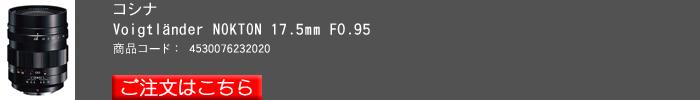 NOKTON-17.5mm-F0.95.jpg