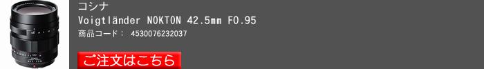 NOKTON-42.5mm-F0.95.jpg