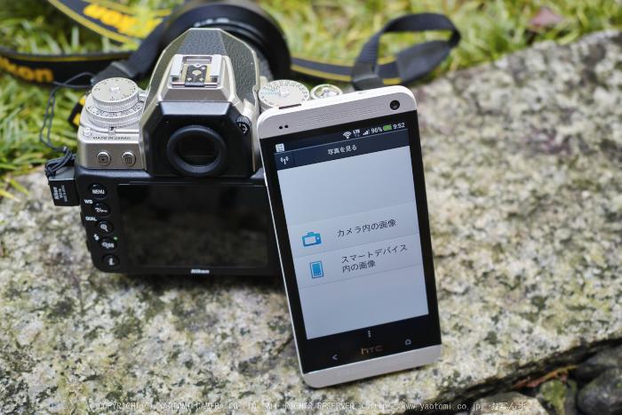 http://www.yaotomi.co.jp/blog/walk/Nikon%2CWU1a%28SDIM0019%292014yaotomi_.jpg