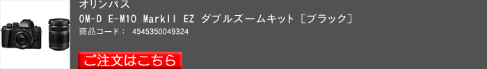 OLYMPUS,OM-D,E-M10II_2015yaotomi_4.jpg