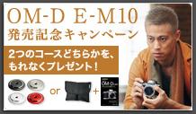 OLYMPUS,OMD,EM10_2014yaotomi_キャンペーン_a.jpg