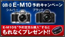 OLYMPUS,OMD,EM10_2014yaotomi_キャンペーン_b.jpg