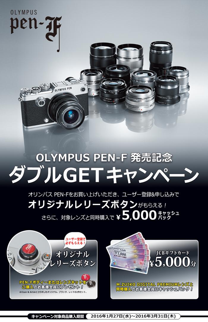 OLYMPUS-Wゲットキャンペーン.jpg