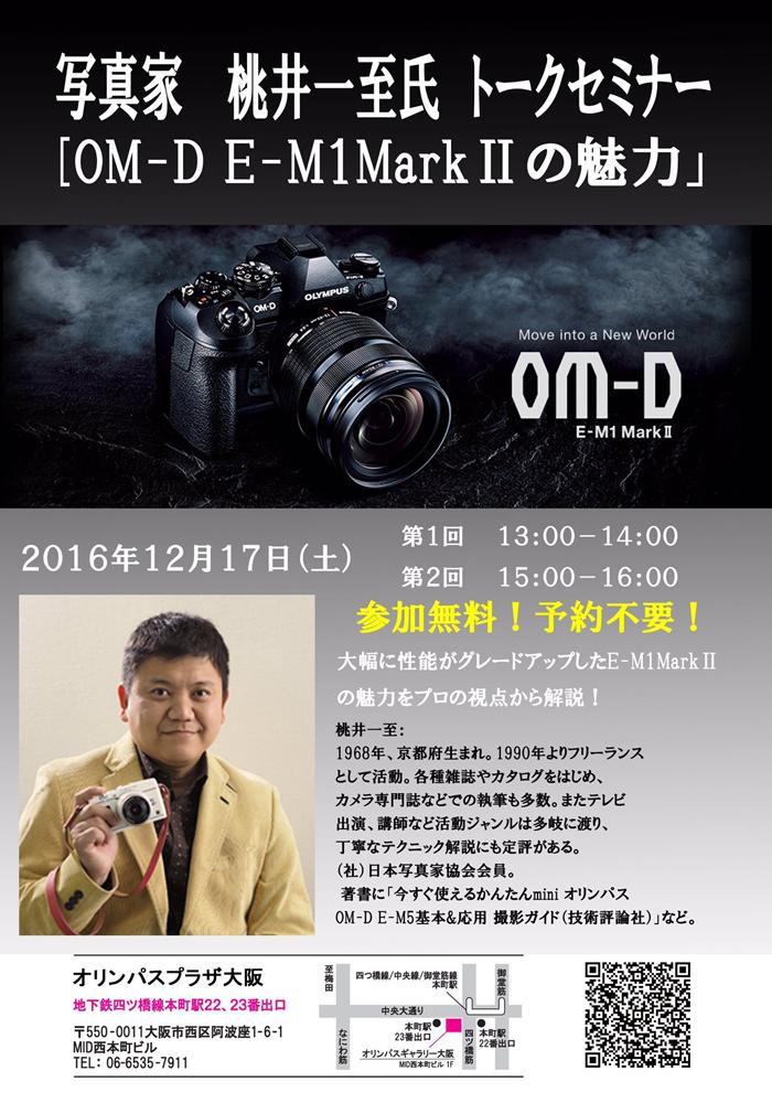 OM-D-E-M1-MarkII-セミナー.jpg
