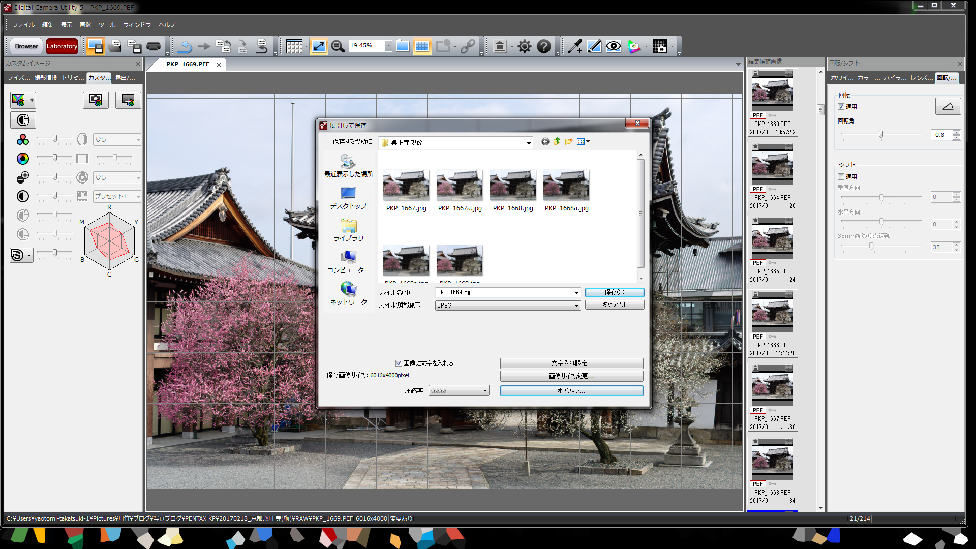 http://www.yaotomi.co.jp/blog/walk/PENTAX%2CDCU5_%2801%292017yaotomi.jpg