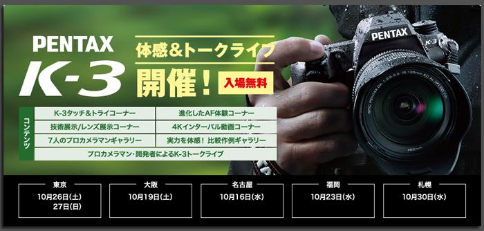 PENTAX,K3_体感&トークライブ大阪_2013yaotomi_2ss.jpg