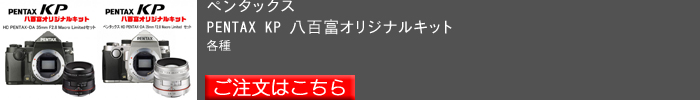 PENTAX-KP_八百富オリジナルキット.jpg