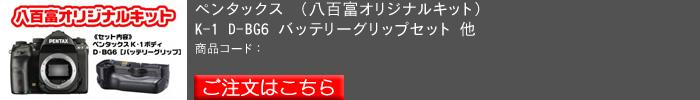 PENTAXK-1_八百富オリジナルキット.jpg