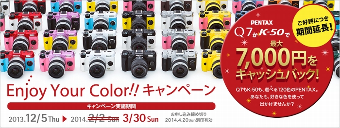 PENTAX_K50_キャンペーン_2014yaotomi_1.jpg