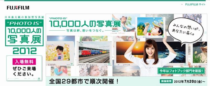 PHOTO IS 10000人の写真展-2012.jpg