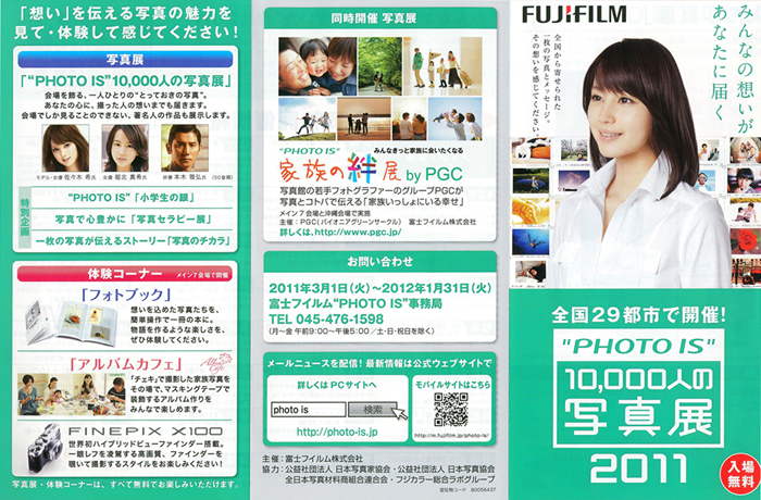 PHOTO-IS-10000人の写真展_1.jpg