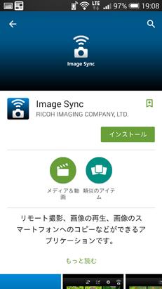 RICOH-Image-Sync-(PENTAX-K-S2-Wi-Fi)_2015yaotomi_02.jpg