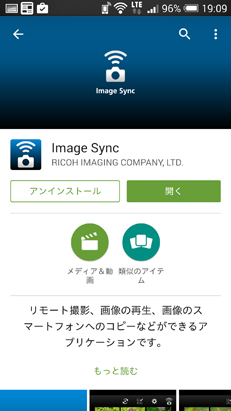 RICOH-Image-Sync-(PENTAX-K-S2-Wi-Fi)_2015yaotomi_06.jpg
