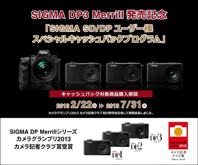 SD・DPユーザー様スペシャルキャッシュバックプログラム.jpg