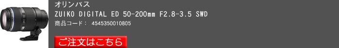 ZUIKO-DIGITAL-ED-50-200mm-F2.8-3.5-SWD.jpg