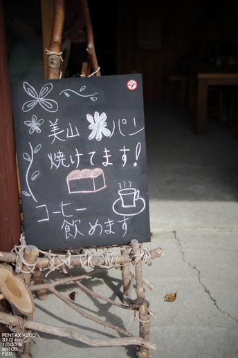 201010_美山_33.jpg