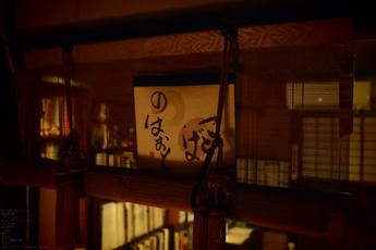 2010_はおと・忘_7.jpg