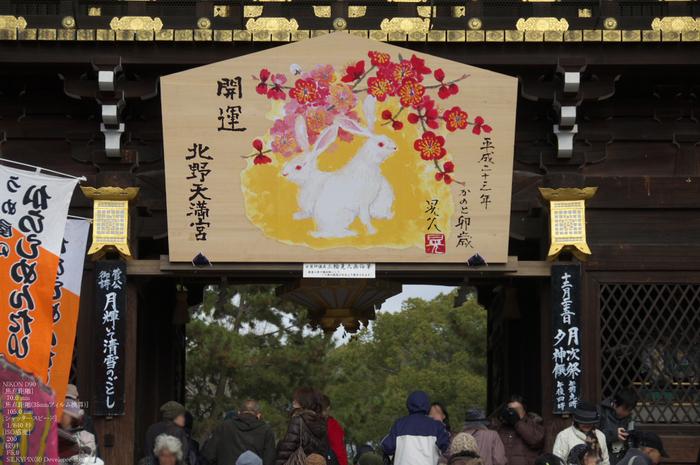 2010_終い天神_5.jpg