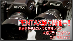 pentax祭り_1.jpg
