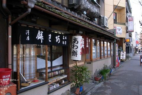 2011_澤屋_21.jpg