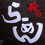2011_3_あっぱれ_1.jpg