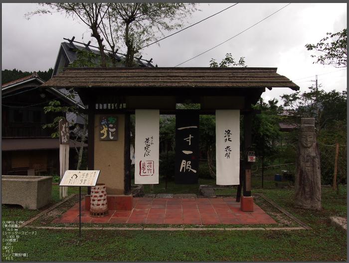 花脊_そば屋_201109_top1.jpg