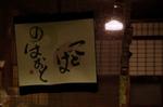ことばのはおと_2011忘年会_6.jpg