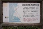 OLYMPUS_E-PL3_2012白崎海岸_10.jpg