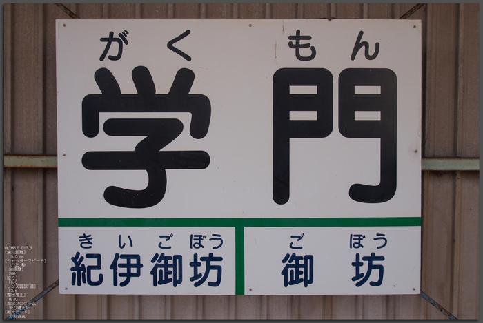 OLYMPUS_E-PL3_2012紀州鉄道_1.jpg