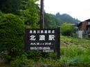 長良川鉄道_ノクトン17.5mm_yaotomi_お写ん歩_2.jpg
