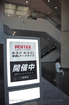 ペンタックス_K-5II_K-5IIs_体感・トークライブ_yaotomi_お写ん歩_2.jpg