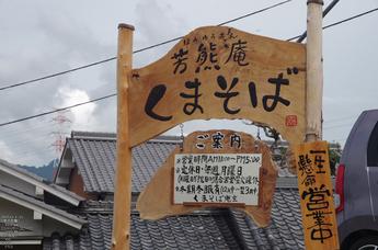 芳熊庵_くまそば_下市_2012_yaotomi_お写ん歩_2.jpg
